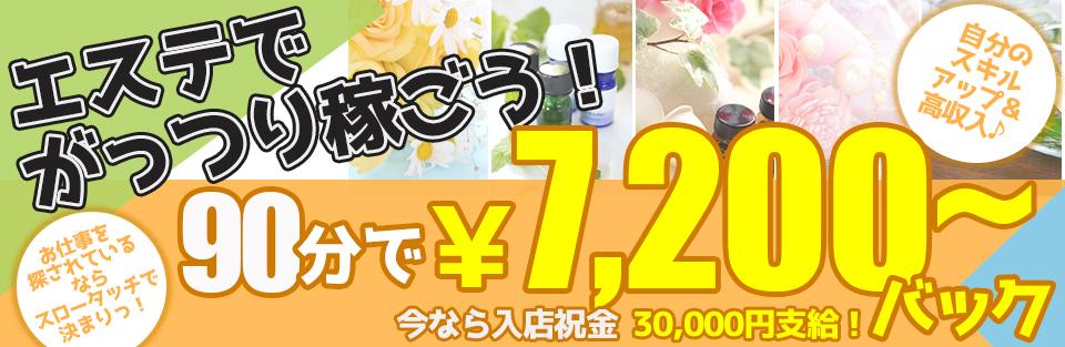 エステでガッツリ稼ごう!90分で7200円バック!
